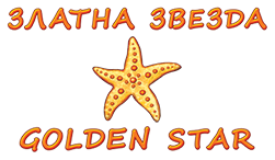 Златна Звезда | Комплекс стаи за гости в Созопол